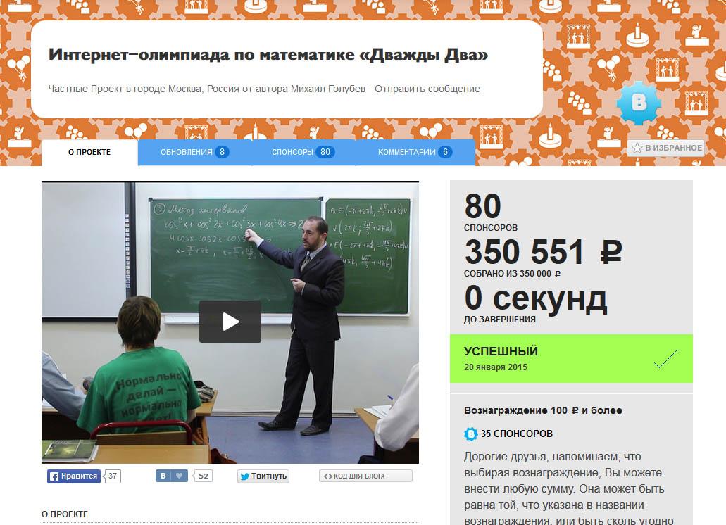 Интернет-олимпиада по математике «Дважды Два»