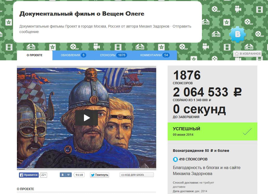 """Фильм """"Вещий Олег"""""""